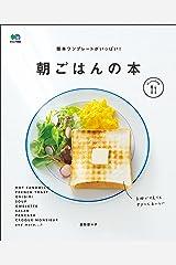 簡単ワンプレートがいっぱい朝ごはんの本![雑誌] ei cooking Kindle版