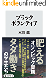 ブラックボランティア (角川新書)