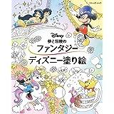 夢と冒険のファンタジー  ディズニー塗り絵 (ブティック・ムックno.1506)