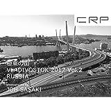 CRP RUSSIA VLADIVOSTOK Vol 2  2017年 極東の街 ウラジオストク 撮影 佐々木 譲