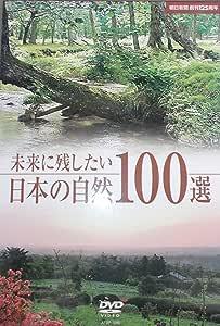 未来に残したい日本の自然100選 [DVD]