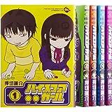 ハイスコアガール コミック 1-5巻セット (ビッグガンガンコミックススーパー)