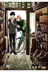 恋かもしれない 1【電子特典付き】 (フルールコミックス) Kindle版