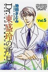 Dr.東盛玲の所見 Vol.5 (夢幻燈コミックス) Kindle版