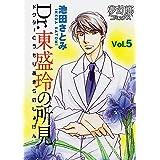 Dr.東盛玲の所見 Vol.5 (夢幻燈コミックス)
