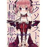 エクソシストと首輪の悪魔 1巻 (まんがタイムKRコミックス)