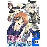ガールズアンドパンツァー コミックアンソロジー 2 ガールズ&パンツァー コミックアンソロジー (MFコミックス フラッパーシリーズ)