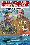 素顔の日本陸軍 六つのエピソード