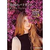 情熱のパラダイス テキサスの恋 31 (ハーレクインSP文庫)