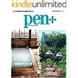 Pen+(ペン・プラス) 【完全保存版】 奇跡のホテル&温泉。 (メディアハウスムック) ペンプラス