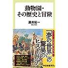 動物園・その歴史と冒険 (中公新書ラクレ)