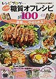 レシピブログ 大人気の糖質オフレシピBEST100 (TJMOOK)