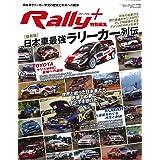 日本車 ラリーカー 最強列伝 (RALLY PLUS - ラリープラス - 特別編集)