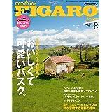 madame FIGARO japon (フィガロ ジャポン) 「特集:大好きがたくさん詰まったおいしくて可愛いバスク。」2017年8月号 [雑誌] フィガロジャポン