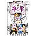 【極!合本シリーズ】神の雫6巻