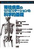 脊柱疾患のリハビリテーションの科学的基礎 (Sports Physical Therapy Seminar Series)