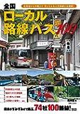 全国ローカル路線バス ベストルート100 北海道から沖縄まで 気になる&人気路線を全網羅!