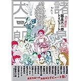諸星大二郎 デビュー50周年記念 トリビュート