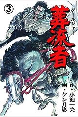 葬流者3 Kindle版