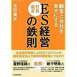 ES[社員満足]経営の鉄則