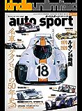 AUTOSPORT (オートスポーツ) 2020年 6/19号 [雑誌]