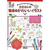 NHK趣味どきっ! MOOK ボールペン&マーカーで描く!  カモさんの簡単&かわいいイラスト