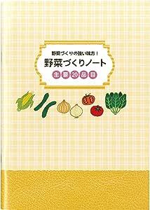佐々木印刷 ノート 野菜づくりノート 主要20品目 B5 YN64S