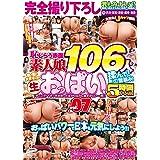 完全撮り下ろし乳もみナンパ!おっぱいパワーで日本を元気にしよう!!恥じらう赤面素人娘106人の色・形・大きさの違う生おっぱいを揉んで!触…7 ディープス [DVD]