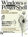 動くサンプルで学べる Windows PowerShell コマンド&スクリプティングガイド PowerShell 4.0対応