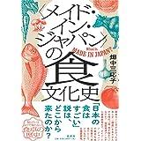 〈メイド・イン・ジャパン〉の食文化史