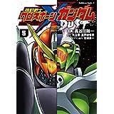 機動戦士クロスボーン・ガンダム DUST(5) (角川コミックス・エース)