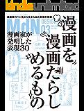 月刊MdN 2016年 3月号(特集:漫画家が発明した表現30 漫画を漫画たらしめるもの)[雑誌]