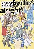 ハルタ 2019-JUNE volume 65 (ハルタコミックス)