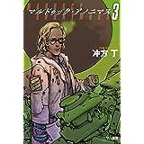 マルドゥック・アノニマス 3 (ハヤカワ文庫JA)