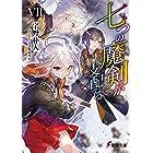 七つの魔剣が支配するVII (電撃文庫)