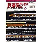 鉄道模型趣味 2021年 02 月号 [雑誌]