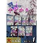 やどかり~弁護士・志摩律子の事件簿~【大合本版】(1) 1~7巻収録 (オフィス漫のまとめ買いコミック)