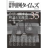 令状に関する理論と実務2 (別冊判例タイムズ35号)