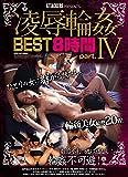 凌辱輪姦BEST8時間 part.IV アタッカーズ [DVD]