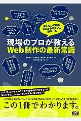 現場のプロが教えるWeb制作の最新常識 知らないと困るWebデザインの新ルール Kindle版