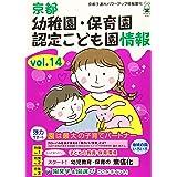京都 幼稚園・保育園・認定こども園情報Vol.14