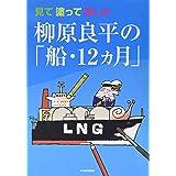見て塗って楽しむ柳原良平の「船・12ヵ月」
