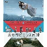 ホモ・サピエンスの涙 [Blu-ray]