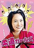 柔道ガールズ [DVD]