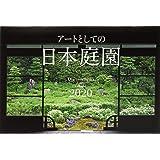 アートとしての日本庭園 (Discover Japanカレンダー2020)