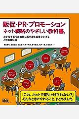販促・PR・プロモーション ネット戦略のやさしい教科書。 小さな予算で最大限に知名度と成果を上げる6つの宣伝術 Kindle版