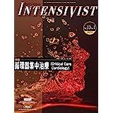 INTENSIVIST Vol.13 No.1 2021 (特集: 循環器集中治療(Critical Care Cardiology))
