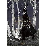 とつくにの少女 1巻 (ブレイドコミックス)