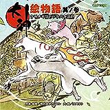 大神絵物語 其ノ参 クサナギ伍とドタバタ活劇 (カプ本コミックス)