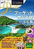 R12 地球の歩き方 リゾートスタイル プーケット サムイ島 ピピ島 2018~2019 (地球の歩き方リゾートスタイル…